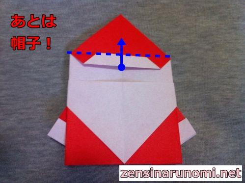 サンタクロースの折り紙の折り方18
