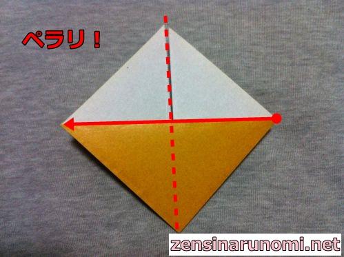 トナカイの折り紙の折り方08