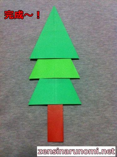クリスマスの折り紙(ツリー)16