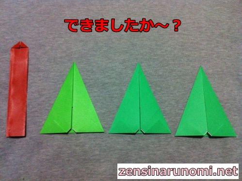 クリスマスの折り紙(ツリー)12