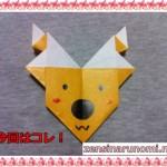 トナカイの折り紙の折り方!簡単でかわいいのは?