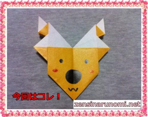 トナカイの折り紙の折り方(完成図)