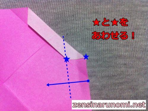 折り紙のサンタの作り方16