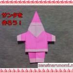 折り紙のサンタの作り方!2枚で折るならコレ!