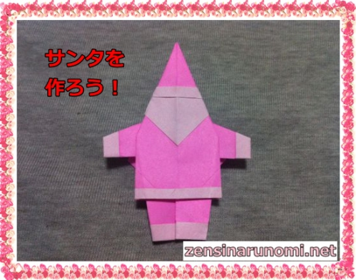 折り紙のサンタの作り方(完成図)