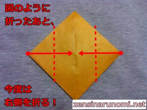 トナカイの折り紙の折り方12