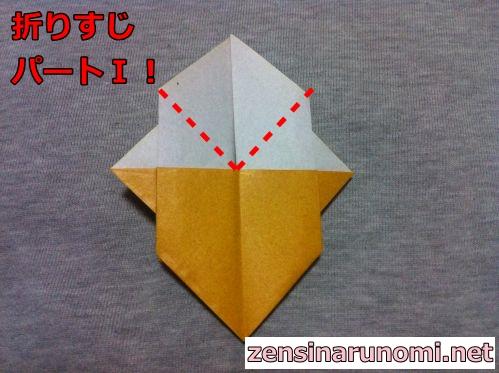 トナカイの折り紙の折り方15