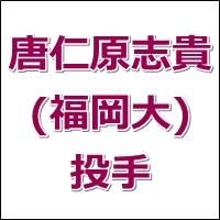 2015ドラフト候補・唐仁原志貴(福岡大学)
