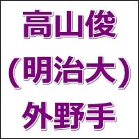 2015ドラフト候補・高山俊(明治大学)