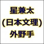 星兼太(日本文理・ドラフト2015候補)の動画をチェック!