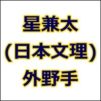 2015ドラフト候補・星兼太(日本文理)