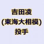 吉田凌(東海大相模・ドラフト2015候補)の動画をチェック!