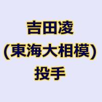 2015ドラフト候補・吉田凌(東海大相模)