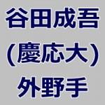 谷田成吾(ドラフト2015候補・慶応)外野手の動画チェック!