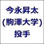 駒澤大学・今永昇太(ドラフト2015候補)の動画をチェック!