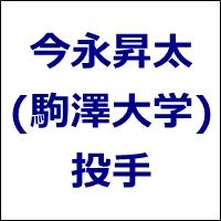 2015ドラフト候補・今永昇太(駒澤大学)