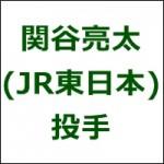 JR東日本・関谷亮太(ドラフト2015候補)の動画をチェック!
