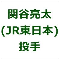 2015ドラフト候補・関谷亮太(JR東日本)