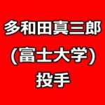 多和田真三郎(ドラフト2015候補・富士大)の動画チェック!