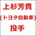上杉芳貴(ドラフト2015候補・トヨタ自動車)の投球動画!