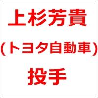 2015ドラフト候補・上杉芳貴(トヨタ自動車)