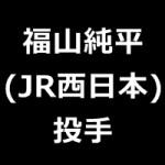 JR西日本・福山純平(ドラフト2015候補)の動画をチェック!