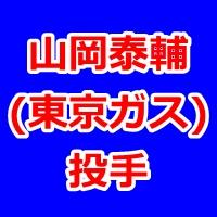 2015ドラフト候補・山岡泰輔(東京ガス)