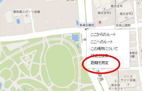 ランニングコースの距離をグーグルマップを使って測る方法1