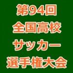 高校サッカー選手権2016(2015-)の優勝候補は?本命から大穴を予想!