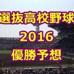 選抜高校野球(2016)の優勝予想!本命・対抗・注意・大穴は?