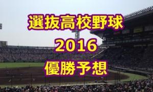 選抜 高校野球 2016 優勝予想