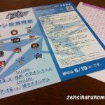 プロ野球・オールスターゲーム2015の投票方法!今すぐGO!